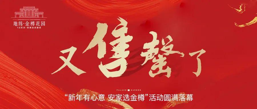"""火爆售罄丨""""新年有心意 安家选金樽""""活动圆满落幕"""