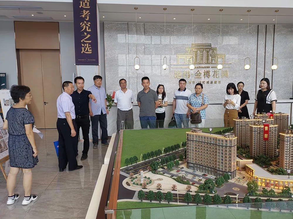 上海市房协会、浦东新区房协会领导莅临地纬·金樽花园参观考察